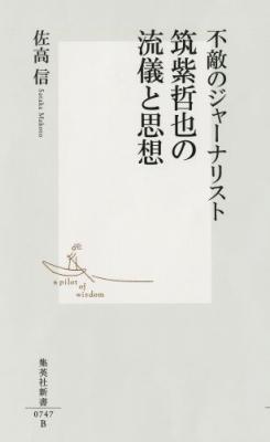不敵のジャーナリスト 筑紫哲也の流儀と思想 集英社新書