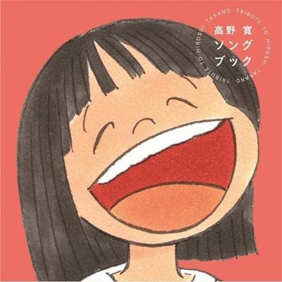 高野寛 ソングブック〜tribute to HIROSHI TAKANO〜