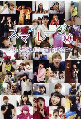 スマイレージ 3 〜6人でFULL CHARGE〜