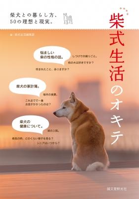 柴式生活のオキテ 柴犬との暮らし方、50の理想と現実。