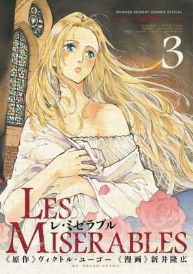 Les Miserables 3 ゲッサン少年サンデーコミックス