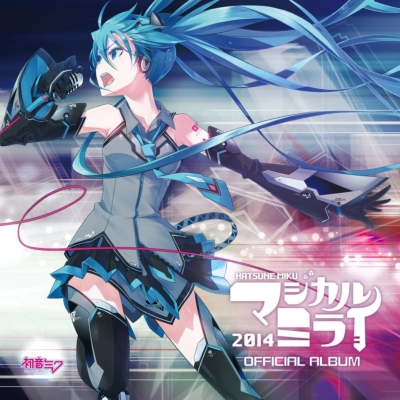 マジカルミライ 2014 OFFICIAL ALBUM