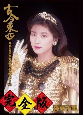 古今東西〜鬼が出るか蛇が出るかツアー'91〜完全版 (Blu-ray+2CD)