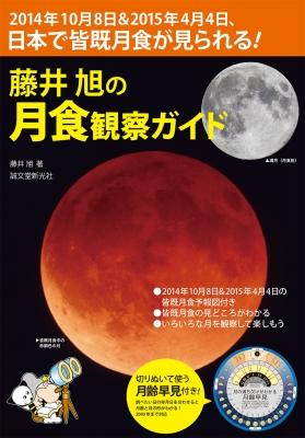 藤井旭の月食観察ガイド 2014年10月8日&2015年4月4日、日本で皆既月食が見られる!