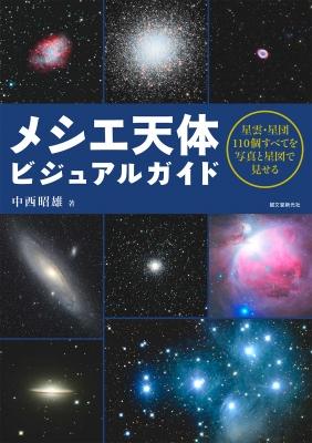 メシエ天体ビジュアルガイド 星雲・星団110個すべてを写真と星図で見せる