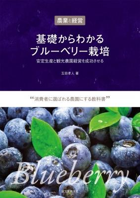 農業と経営 基礎からわかるブルーベリー栽培 安定生産と観光農園経営を成功させる