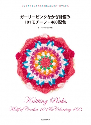 ガーリーピンクなかぎ針編み101モチーフ+460配色 ピンク色とほかの色の糸の組み合わせが一目でわかる