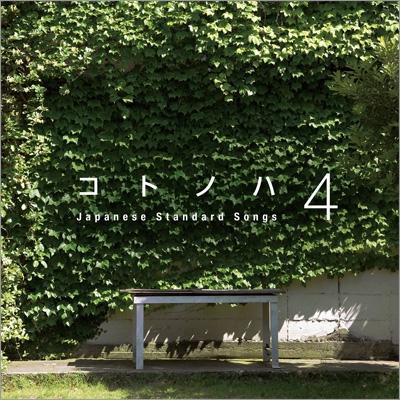 コトノハ4〜「kemuri」という小さなダイニング発のコンピレーション・アルバム Vol.4〜