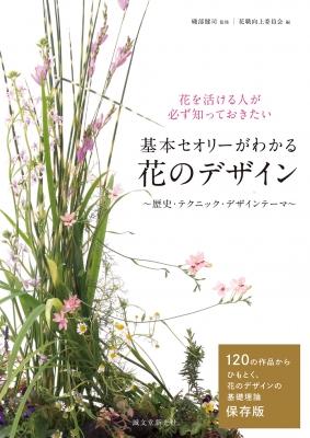 花を活ける人が必ず知っておきたい 基本セオリーがわかる花のデザイン 歴史・テクニック・デザインテーマ