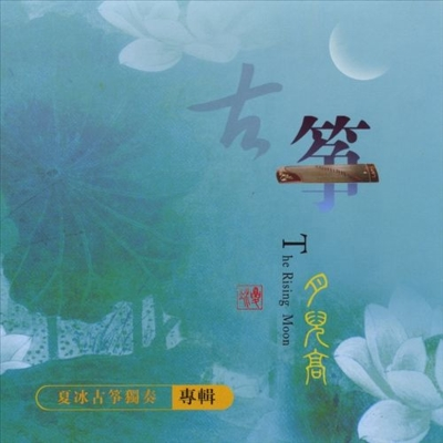 Rising Moon: Gu Zheng