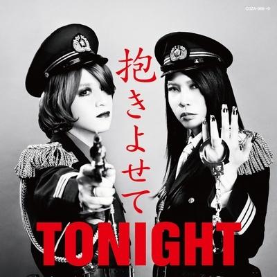 抱きよせてTONIGHT (+DVD)【通常盤】