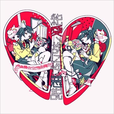 純愛、故に性悪説 (+DVD)【初回限定盤】