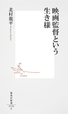 映画監督という生き様 集英社新書