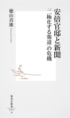安倍官邸と新聞 「二極化する報道」の危機 集英社新書