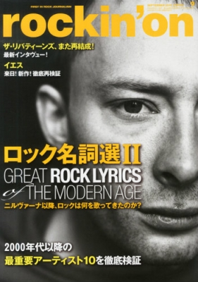 Rockin'on (ロッキング・オン)2014年 9月号