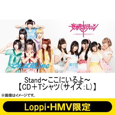 Stand〜ここにいるよ〜【Loppi・HMV限定 CD+Tシャツ(L)】