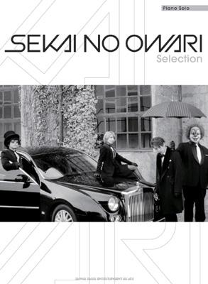ピアノ・ソロ SEKAI NO OWARI Selection