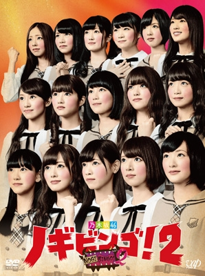 NOGIBINGO!2 DVD-BOX 【初回限定版】