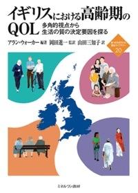 イギリスにおける高齢期のQOL 多角的視点から生活の質の決定要因を探る 新・MINERVA福祉ライブラリー