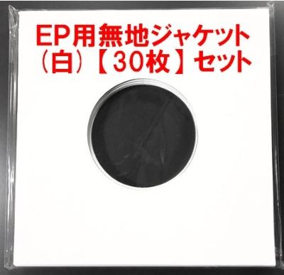 Ep用ジャケット(白)30枚セット