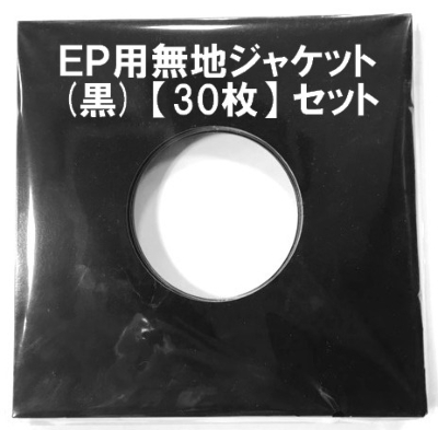 Ep用ジャケット(黒)30枚セット