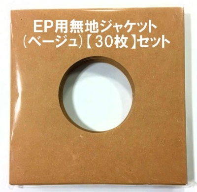 Ep用ジャケット(ベージュ)30枚セット