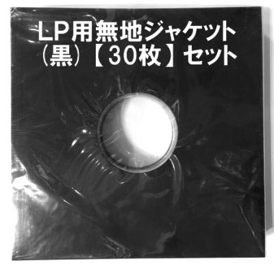 Lp用ジャケット(黒)30枚セット