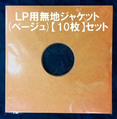 Lp用ジャケット(ベージュ)10枚セット