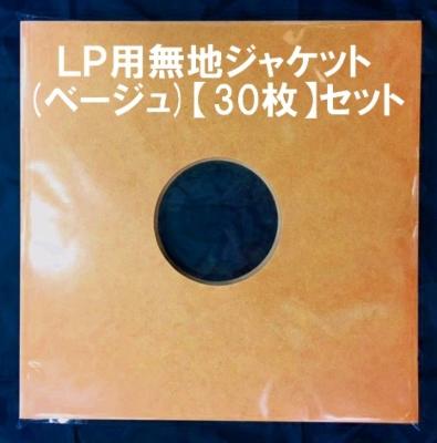 Lp用ジャケット(ベージュ)30枚セット