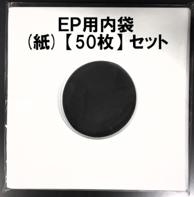 Ep用内袋(紙)50枚セット