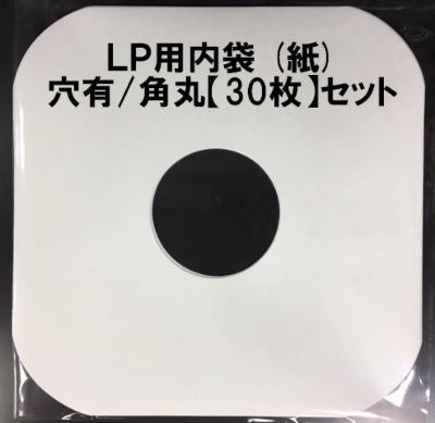 Lp用内袋(紙 / 穴有 / 角丸)30枚セット