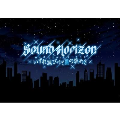 ヴァニシング・スターライト (CD+Blu-ray)【予約限定デラックス盤】