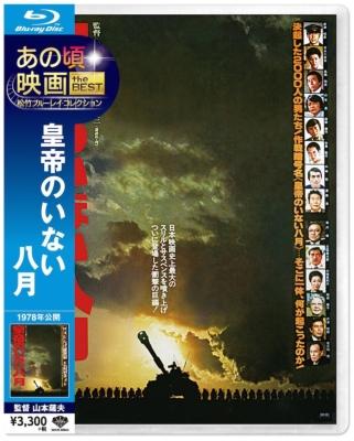 あの頃映画 the BEST 松竹ブルーレイ・コレクション::皇帝のいない八月