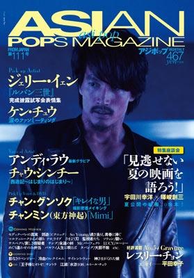 ASIAN POPS MAGAZINE 111号