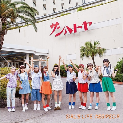 Girl's Life (Negipecia盤)(+2)【12inch】