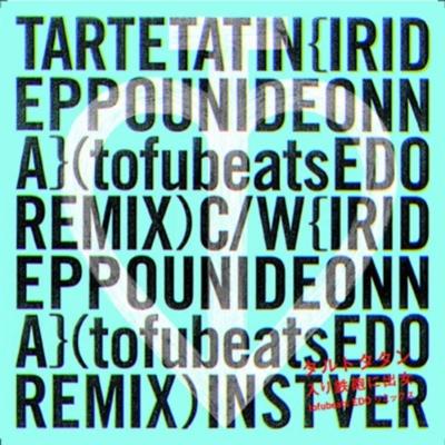 入り鉄砲に出女 -Tofubeats EDO Remix (7インチシングルレコード)