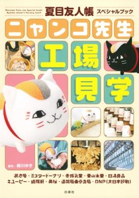 夏目友人帳スペシャルブック ニャンコ先生工場見学 花とゆめコミックス
