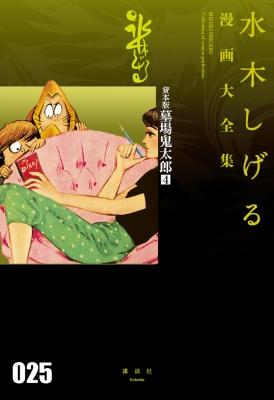 貸本版墓場鬼太郎 4 水木しげる漫画大全集