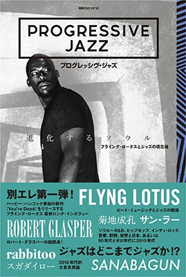Ele-king別冊 プログレッシヴ ジャズ 進化するソウル-フライング ロータスとジャズの現在地
