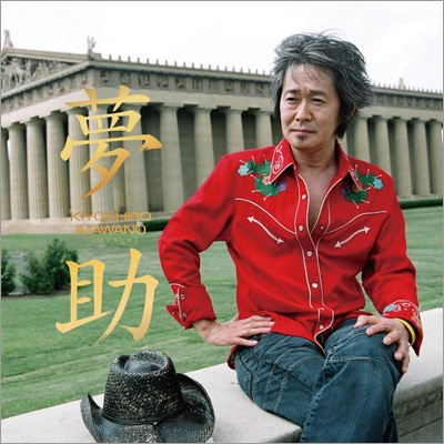 夢助 スーパー・デラックス・エディション (再プレス/2枚組アナログレコード+SHM-CD+DVD)