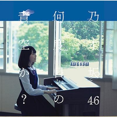 何度目の青空か? 【CD+DVD盤Type-A】