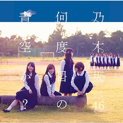 何度目の青空か? 【CD+DVD盤Type-B】