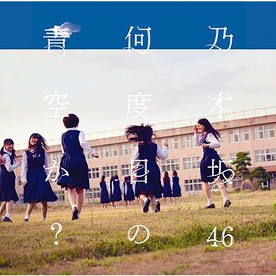 何度目の青空か? 【CD+DVD盤Type-C】