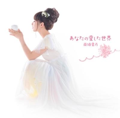 あなたの愛した世界 【初回限定盤 CD+DVD】 / TVアニメ「グリザイアの果実」エンディングテーマ