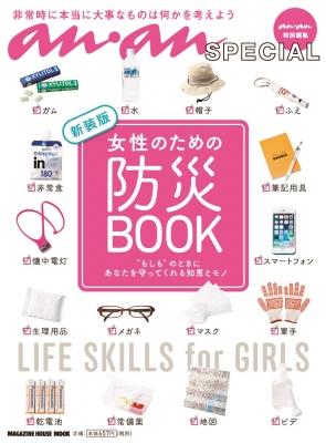 An・an Special新装版 女性のための防災book もしものときに、あなたを守ってくれる知恵とモノ