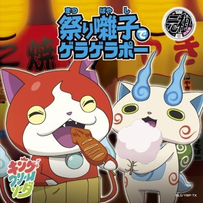 祭り囃子でゲラゲラポー/初恋峠でゲラゲラポー 【通常盤】(CD+DVD)