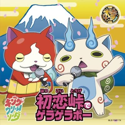 初恋峠でゲラゲラポー/祭り囃子でゲラゲラポー  【通常盤】(CD+DVD)