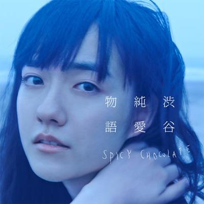渋谷純愛物語 (+DVD)【初回限定盤】
