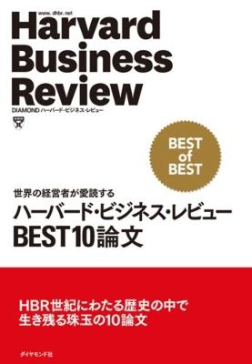 ハーバード・ビジネス・レビュー Best10論文 世界の経営者が愛読する