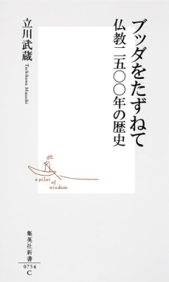 ブッダをたずねて 仏教二五〇〇年の歴史 集英社新書